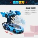 玩具變形遙控車