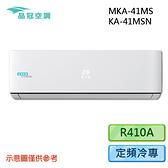 【品冠空調】7-9坪定頻分離式冷氣 MKA-41MS/KA-41MSN 送基本安裝 免運費