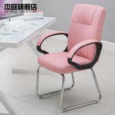 辦公椅家用電腦椅職員椅會議椅學生座椅棋牌室椅四腳弓形椅子 一次元【99狂歡購物節】
