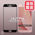 三星 J7 Pro SM-J730 滿版 霧面 鋼化 玻璃貼 防指紋 保護貼 9H 螢幕 貼 鋼化玻璃 膜