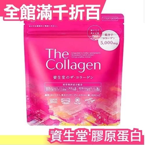 【最新款】日本 SHISEIDO 資生堂 The Collagen 高美活膠原蛋白粉 126G 21天份 母親節【小福部屋】
