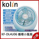 Kolin 歌林 循環小風扇 KF-DL4U06 USB風扇 隨身風扇 二段風力 節能省電  可傑