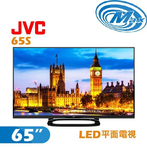 《麥士音響》 JVC日勝 65吋 LED電視 65S