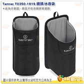 Tamrac T0350-1919 Water Bottle Carrier 水壺袋 鏡頭包 鏡頭保護套 劉氏公司貨