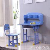 兒童書桌學習桌小學生寫作業桌子幼兒寫字桌可升降小男女孩課桌椅YYJ  MOON衣櫥