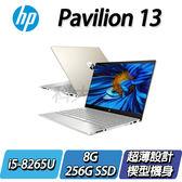 【HP 惠普】HP Pavilion Laptop 13-an0016TU TW 冰瓷金◢13吋窄邊框商務筆電 ◣