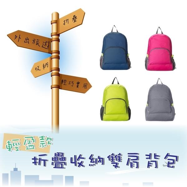 ※【限量加贈 韓版旅行收納袋x1】輕盈款 折疊收納雙肩背包/大容量/旅行包/旅遊/出國/後背包/外出
