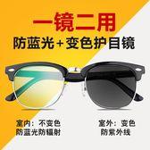 黑五好物節 防輻射抗藍光紫外線男女變色眼鏡無度數平光近視電腦手機護目護眼