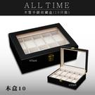 │完全計時│【質感原木盒10只入】 質感霧黑精緻原木手錶收藏錶盒 (木盒10)