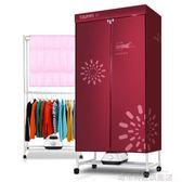 烘乾衣機 烘乾機家用風乾機烘衣機速乾衣靜音大容量雙層衣服乾衣機家用  DF 科技旗艦店