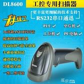 掃描槍條碼槍巴槍掃碼機串口RS232 接口連接PLC 單片機~  ~