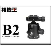 Benro B2〔載重16kg、球徑40mm〕球型雲台