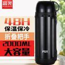保溫壺 富光保溫壺不銹鋼熱水瓶家用戶外旅行便攜男女大容量保溫杯2000ML