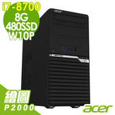 【現貨】Acer電腦 P30F6/i7-8700/8G/480SSD/P2000/W10P工作站電腦