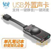 USB外置聲卡台式筆腦獨立麥克風耳機音頻轉換器免驅