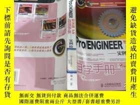 二手書博民逛書店罕見Pro ENGINEER野火版3.0自學手冊.實例應用篇Y3