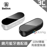 Baseus 倍思 BA02 鏡月藍牙適配器