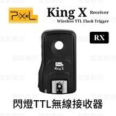 【接收器 】品色 Pixel King X Pro i-TTL 閃燈TTL無線接收器 2.4G  公司貨
