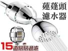 蓮蓬頭濾水器 花灑沐浴器 淨化水質 健康 納米抗菌球 麥飯石球 負離子 防水帶 貼布夕錄 水電配管