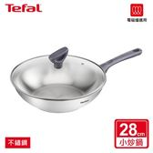Tefal法國特福 好食光不鏽鋼系列28CM小炒鍋 (加蓋)