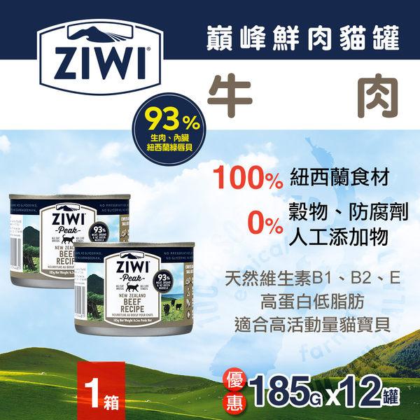 【毛麻吉寵物舖】ZiwiPeak巔峰 93%鮮肉無穀貓主食罐-牛肉(185g,一箱12罐) 貓罐頭