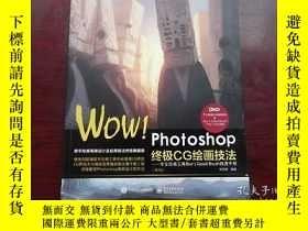 二手書博民逛書店WOW!Photoshop終極CG繪畫技法-專業繪畫工具Blur