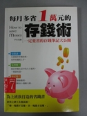 【書寶二手書T3/投資_NGM】每月多省1萬元的存錢術_尹玫瑰