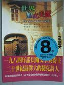 【書寶二手書T4/翻譯小說_GJQ】世界如此美麗_雅羅斯拉夫.塞佛特/著