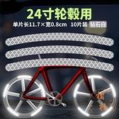 10片裝 反光條腳踏車貼紙防水貼山地車輪轂反光貼【橘社小鎮】