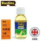 【英國Rustins】抗UV金屬光澤維持保護劑 125ml 透明的無色薄膜