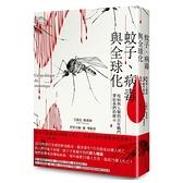 蚊子病毒與全球化(疫病與人類的百年戰鬥帶給我們的啟示)