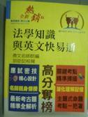 【書寶二手書T3/進修考試_QLC】法學知識與英文快易通_鼎文名師群_6/e