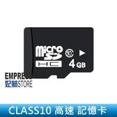 【妃航】Class10/C10 4GB Micro SDHC 隨插即用/相容性高 高速 記憶卡/內存卡 保固二個月