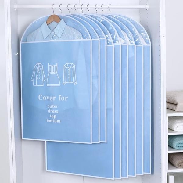 防尘衣套 曼良衣服防塵罩掛衣袋西裝大衣物收納袋子家用衣櫃透明掛式西服套