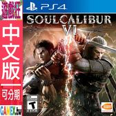 PS4 劍魂 6(中文版)
