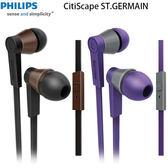 PHILIPS SHE5105 (附收納袋) CitiScape ST.GERMAIN 時尚個性 入耳式耳機附麥克風