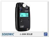 現貨! SEKONIC L-308X 測光表(L308X,公司貨)取代L308-S