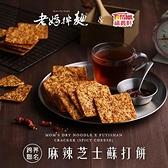 【南紡購物中心】老媽拌麵x福義軒-麻辣芝士蘇打餅x3盒(190g/盒)