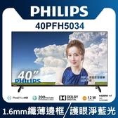 《送壁掛架及安裝&HDMI線》Philips飛利浦 40吋40PFH5034 FHD全面屏液晶顯示器(贈數位電視接收器)