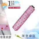 雨傘 陽傘 萊登傘 118克超輕傘 抗UV 易攜 超輕傘 碳纖維 日式傘型 Leighton 圓點 (粉紅)
