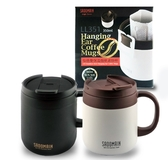 仙德曼 保溫咖啡濾掛杯350ml  316不鏽鋼辦公杯 咖啡杯 保冰杯