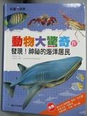 【書寶二手書T8/雜誌期刊_YGJ】動物大驚奇Ⅳ:發現!神祕的海洋居民_陳愷禕