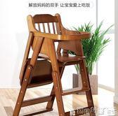 寶寶餐桌椅 兒童餐桌椅子便攜可折疊bb凳多功能吃飯座椅嬰兒實木餐椅JD 寶貝計畫