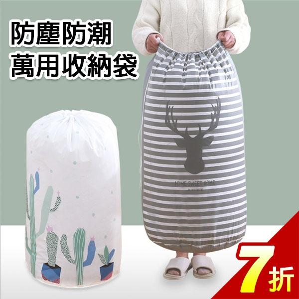 棉被收納袋-防塵防潮萬用打包袋衣物收納袋 收納包 防塵收納袋【AN SHOP】