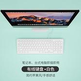 鍵盤 巧克力键盘有线台式电脑联想笔记本USB外接家用办公打字专用苹果【快速出貨八折搶購】