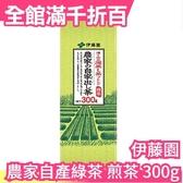 ▶現貨◀日本 伊藤園 農家自產綠茶 煎茶 300g 茶粉 綠茶 宇治抹茶 夏天冷泡茶【小福部屋】