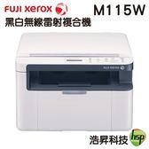 【限時促銷↘4490元】FujiXerox DocuPrint M115w 黑白無線雷射複合機