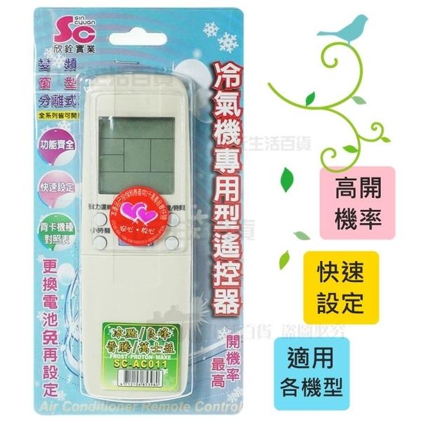 【九元生活百貨】SCAC011 冷氣專用遙控器/冰點.良峰.普騰.萬世益 冷氣遙控器 萬用遙控器