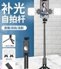 (快出)適用自拍桿手機直播支架補光燈三腳架自桿拍一體式自拍桿支架藍芽