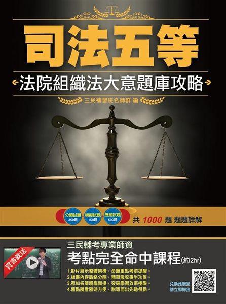2019年法院組織法大意題庫攻略(司法特考)(主題分類+模擬試題+歷屆試題)